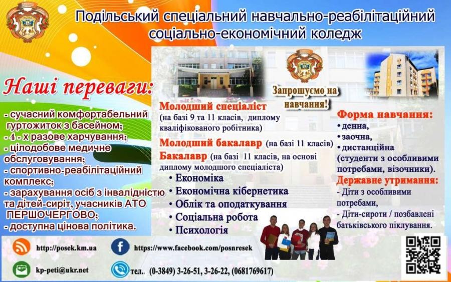 Картинки по запросу подільський спеціальний навчально-реабілітаційний соціально-економічний коледж