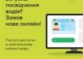 Заміна посвідчення водія онлайн через електронний кабінет водія