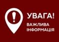 Фастівська ДПІ ГУ ДПС у Київській області тимчасово припиняє прийом громадян