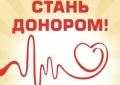 18.07.2019р. відбудеться «День Донора», який буде здійснений КЗ КОР «Київський обласний центр крові».