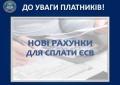 Увага! Нові рахунки для сплати ЄСВ