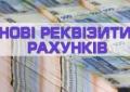 Нові рахунки, для зарахування надходжень до державного та місцевого бюджетів