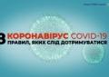 РНБО нагадала 8 правил, як уникнути зараження коронавірусом