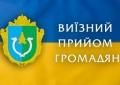 19.06 2019 року з 13.00в приміщенні Бортниківської сільської ради буде проводити особистий виїзнийприйом громадян головаФастівської РДА