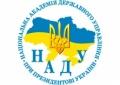 Національна академія державного управління при Президентові України  оголошує прийом слухачів для підготовки фахівців освітнього ступеня магістр