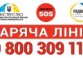 Громадська організація «Донбас СОС»
