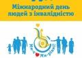 Щороку 03 грудня у світі відзначається Міжнародний день інвалідів, який проголошено Генеральною Асамблеєю ООН у 1992 році.