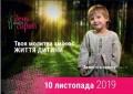 10 листопада -  Всеукраїнський день молитви за дітей-сиріт
