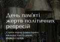 19 травня в Україні  День пам'яті жертв політичних репресій