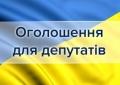 До уваги депутатів Фастівської районної ради VII скликання!