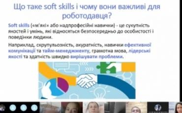 «Soft Skills» для працевлаштування: чим зацікавити роботодавця?»