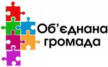 Запровадження роботи сервісних майданчиків служби зайнятості в об'єднаних територіальних громадах