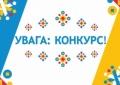 КОДА оголошує старт конкурсу на найкращу концепцію туристичного бренду Київщини!